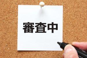 日本政策金融公庫(国民生活事業)の創業融資審査のポイント