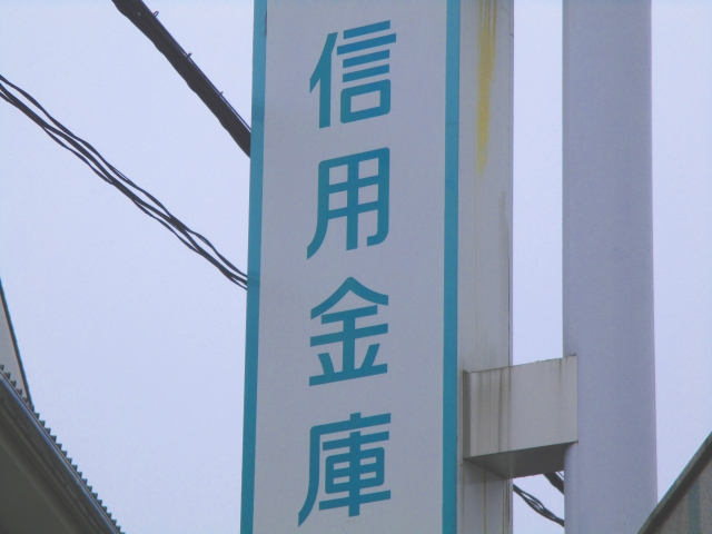 東京都内の信用金庫と法人融資