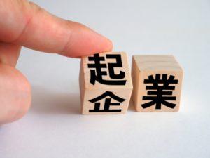 神奈川銀行の「創業・新事業支援融資(挑(チャレンジ)」を考えてみる!