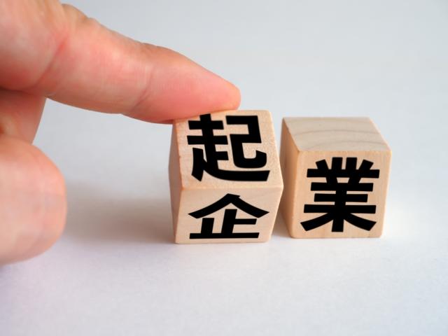 創業者向け融資商品「かんしん未来ローン(第一勧銀信用組合)」を考えてみる!