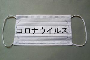 新型コロナウイルス関連(セーフティネット資金)千葉県制度融資
