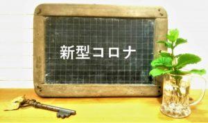 新型コロナウイルス関連(千葉市中小企業資金融資制度)