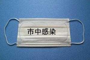 新型コロナウイルス関連(緊急時短期資金)熊本県信用保証協会