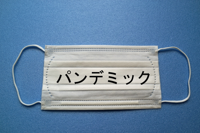 新型コロナウイルス対応緊急資金(愛媛銀行)